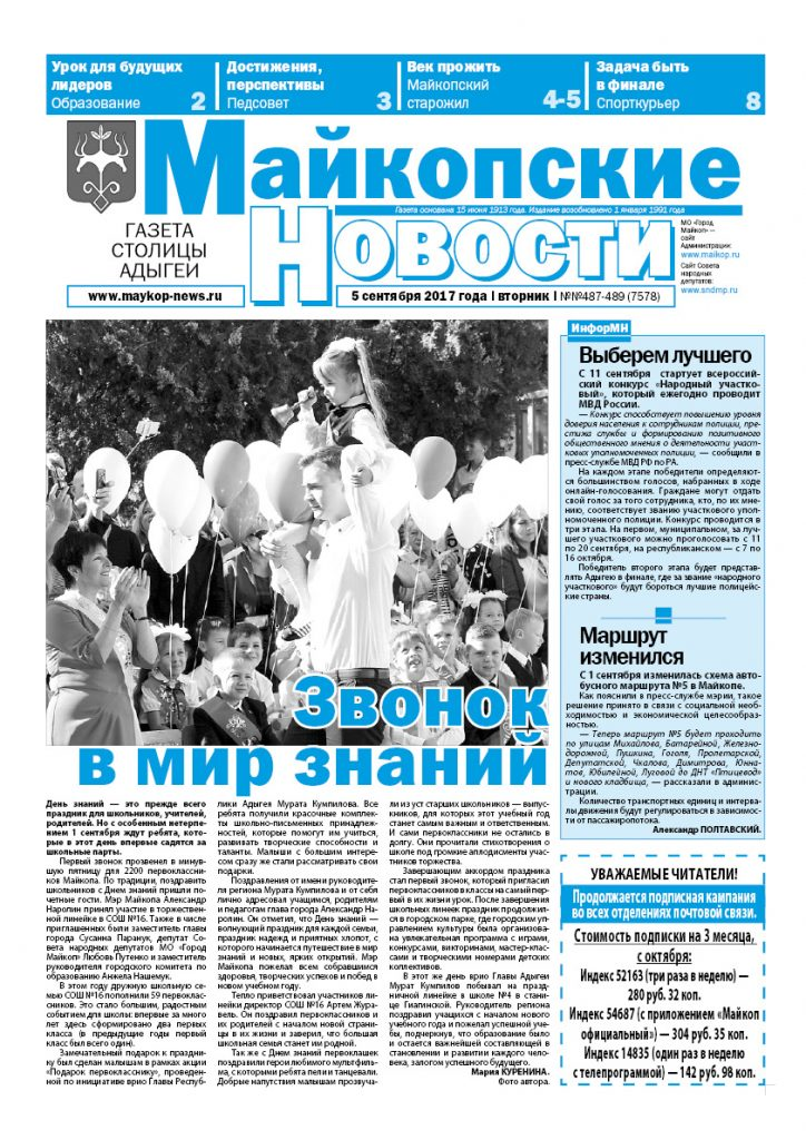 https://maykop-news.ru/wp-content/uploads/2017/09/29.08-724x1024.jpg