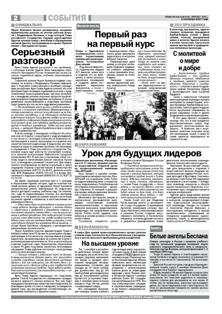 https://maykop-news.ru/wp-content/uploads/2017/09/29.082-724x1024.jpg
