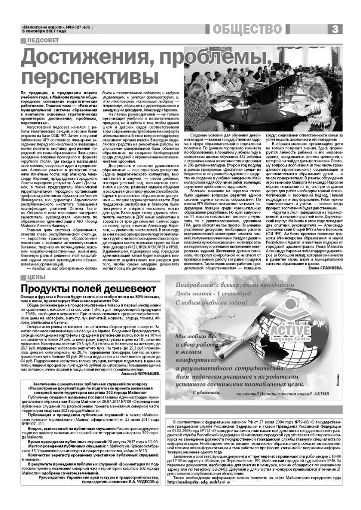 https://maykop-news.ru/wp-content/uploads/2017/09/29.083-724x1024.jpg