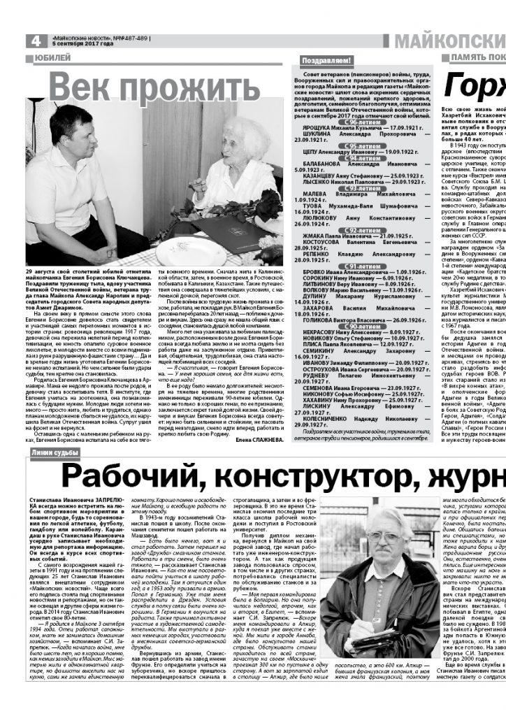 https://maykop-news.ru/wp-content/uploads/2017/09/29.084-724x1024.jpg