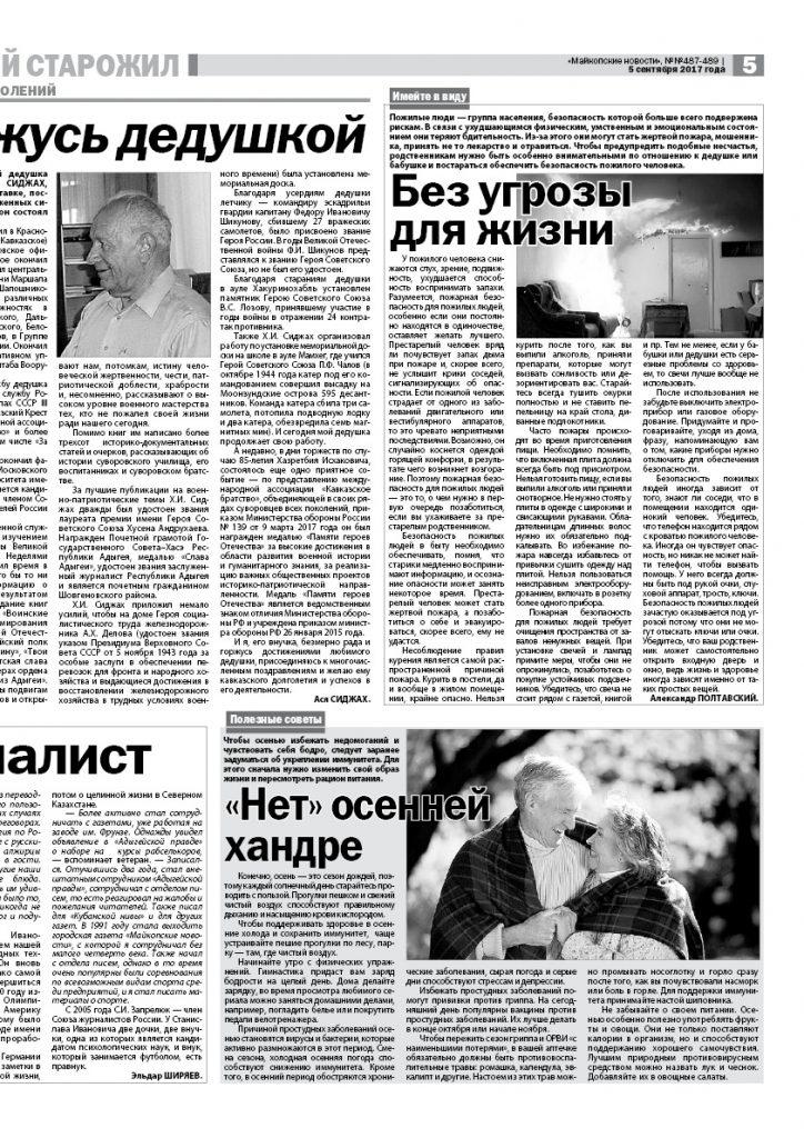 https://maykop-news.ru/wp-content/uploads/2017/09/29.085-724x1024.jpg