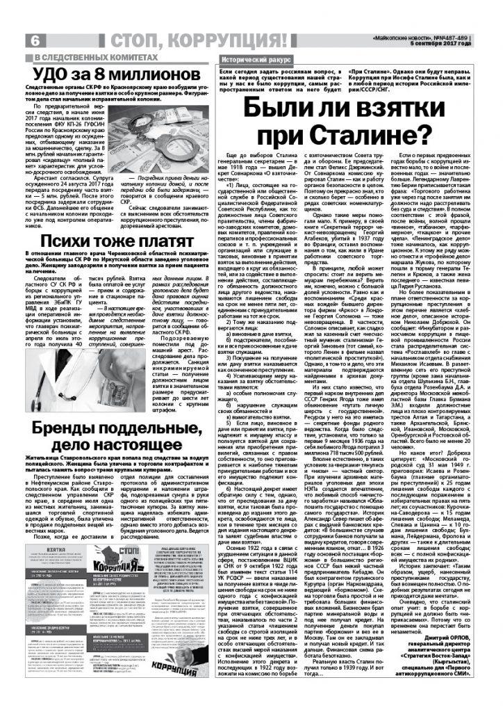 https://maykop-news.ru/wp-content/uploads/2017/09/29.086-724x1024.jpg