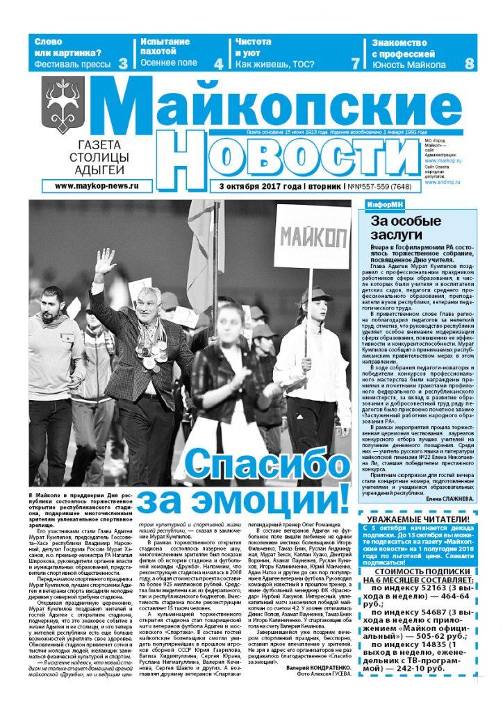 Газета объявлений знакомства г. майкоп