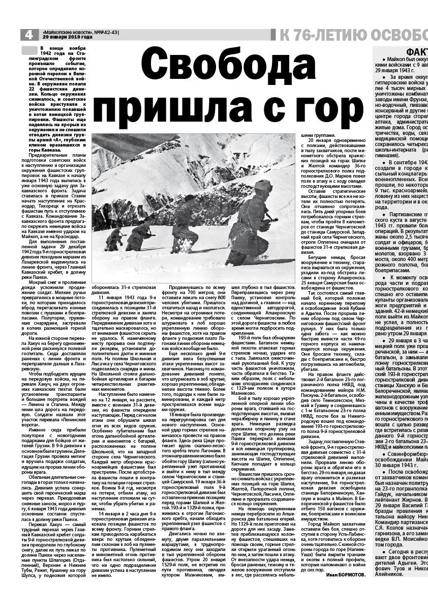 https://maykop-news.ru/wp-content/uploads/2019/01/29.014.jpg