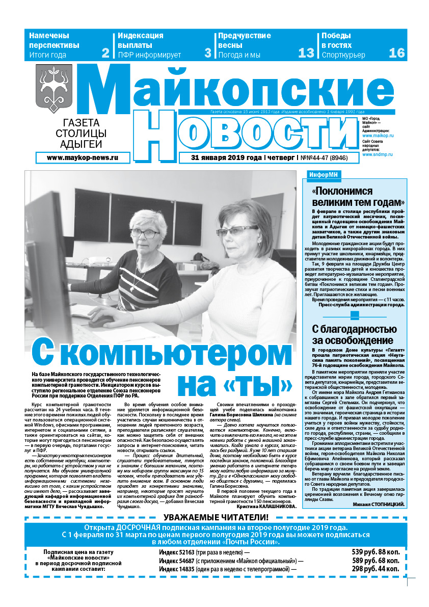 https://maykop-news.ru/wp-content/uploads/2019/01/31.01.jpg