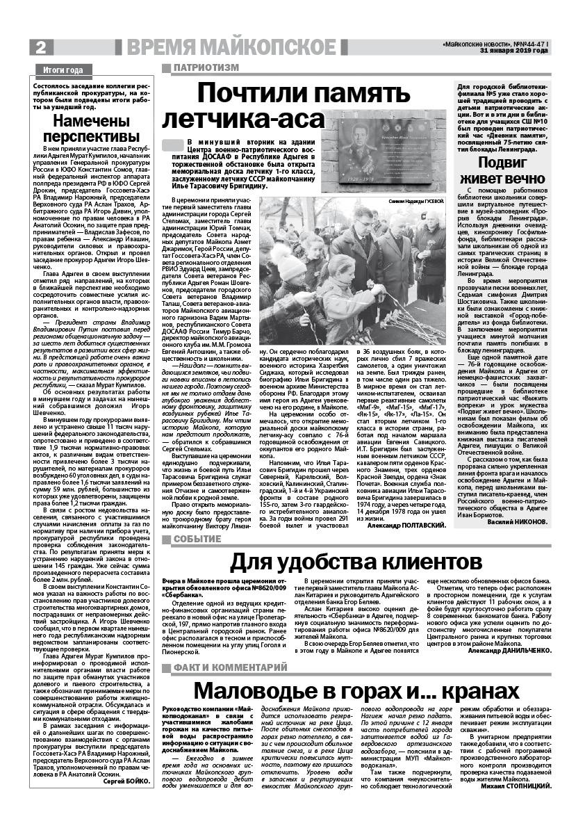 https://maykop-news.ru/wp-content/uploads/2019/01/31.012.jpg