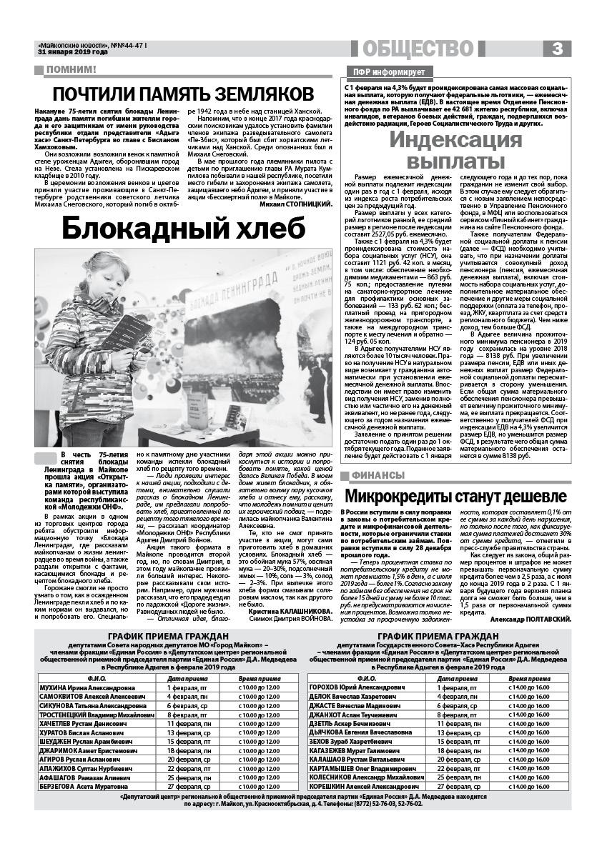 https://maykop-news.ru/wp-content/uploads/2019/01/31.013.jpg