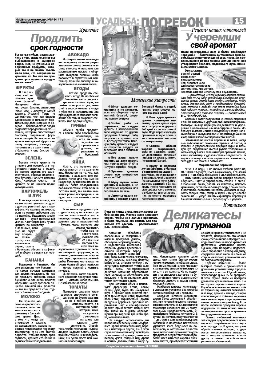 https://maykop-news.ru/wp-content/uploads/2019/01/31.017.jpg