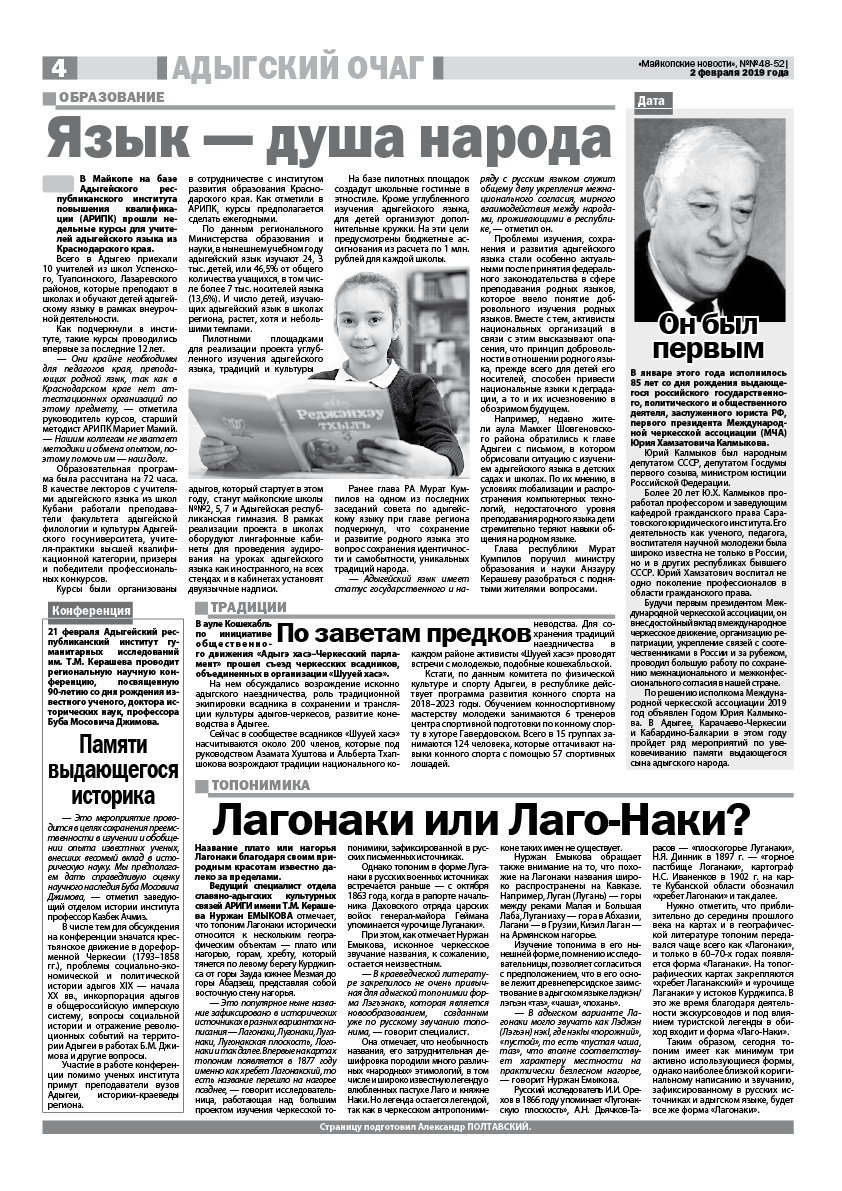 https://maykop-news.ru/wp-content/uploads/2019/02/02.024.jpg