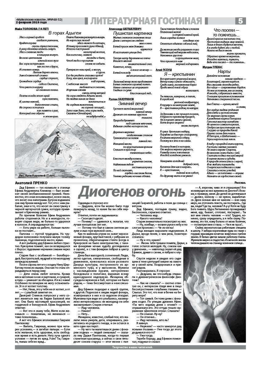 https://maykop-news.ru/wp-content/uploads/2019/02/02.025.jpg