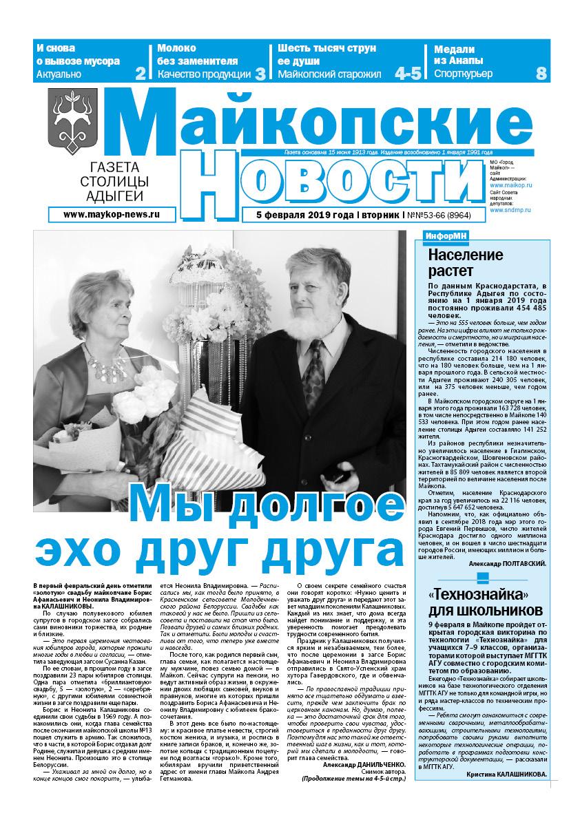 https://maykop-news.ru/wp-content/uploads/2019/02/05.02.jpg