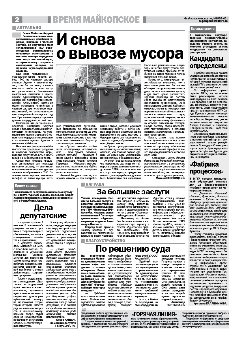 https://maykop-news.ru/wp-content/uploads/2019/02/05.022.jpg