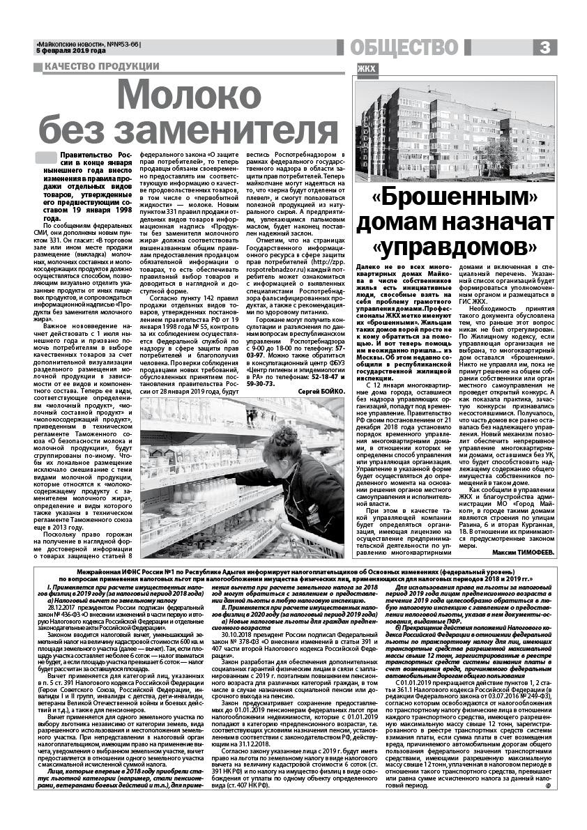 https://maykop-news.ru/wp-content/uploads/2019/02/05.023.jpg