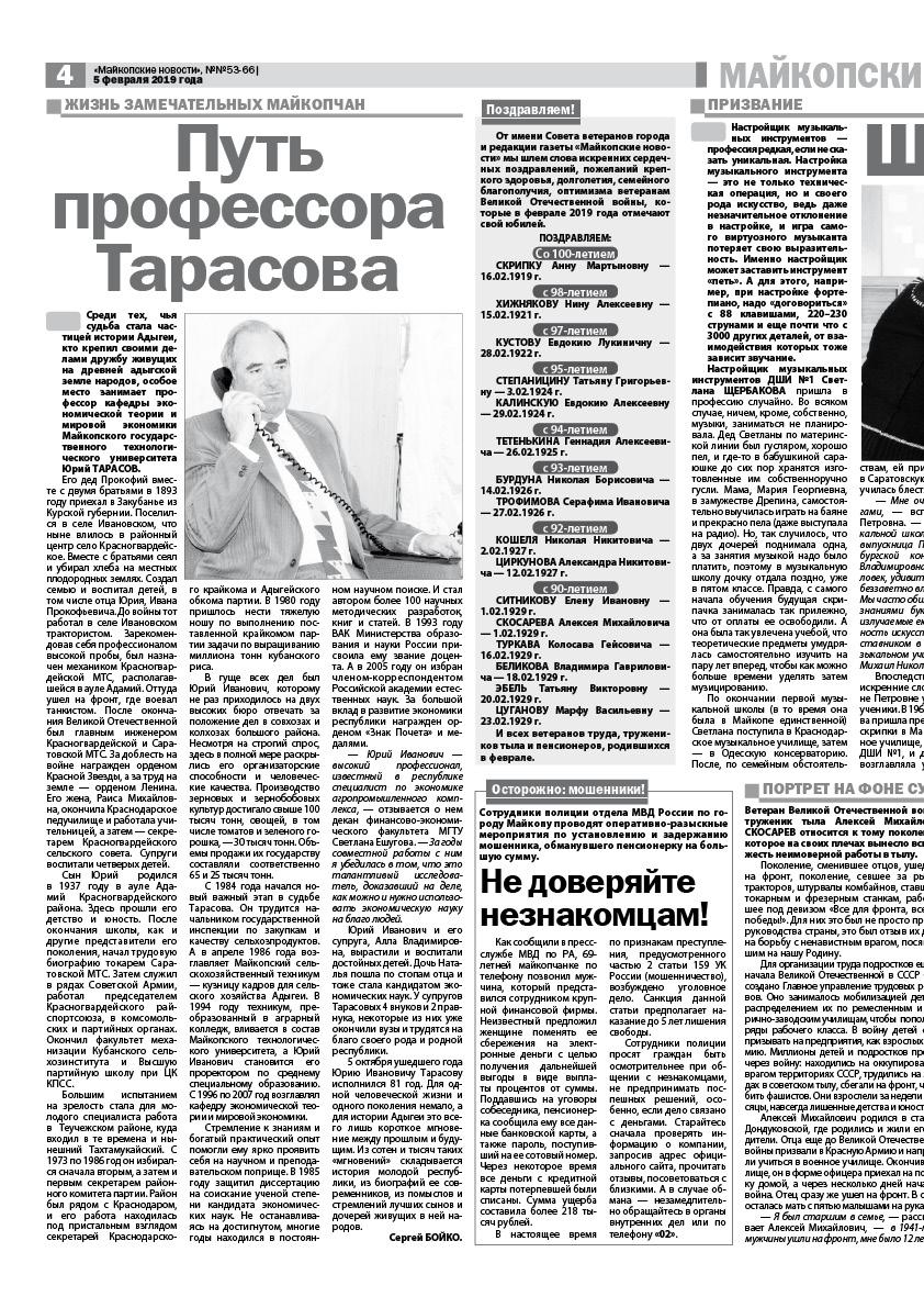 https://maykop-news.ru/wp-content/uploads/2019/02/05.024.jpg