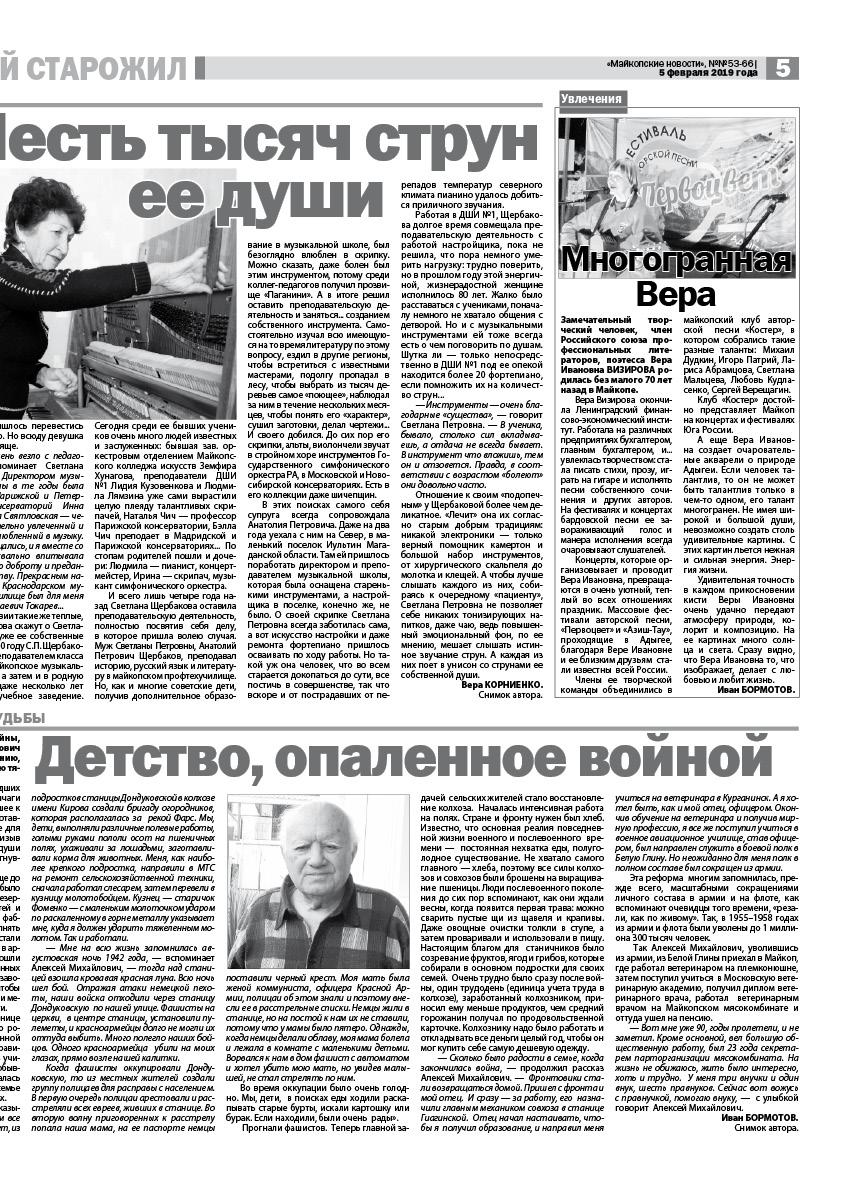 https://maykop-news.ru/wp-content/uploads/2019/02/05.025.jpg