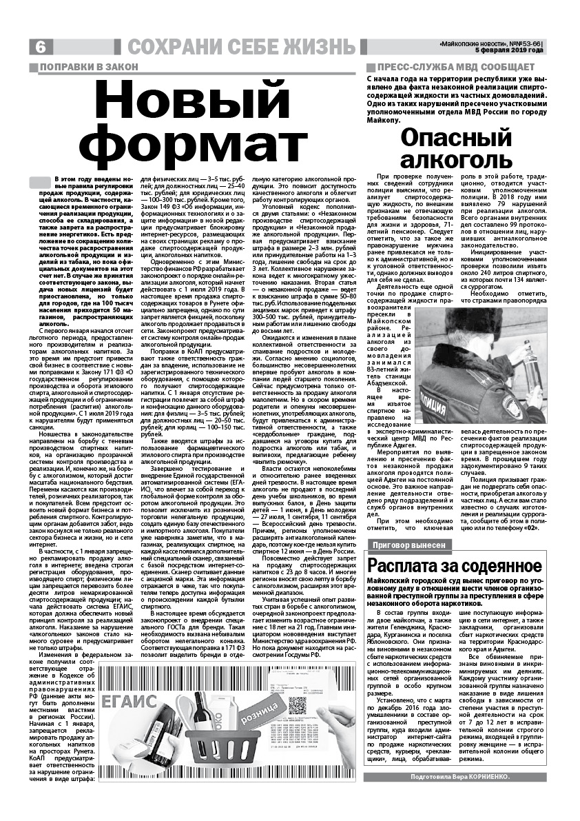 https://maykop-news.ru/wp-content/uploads/2019/02/05.026.jpg