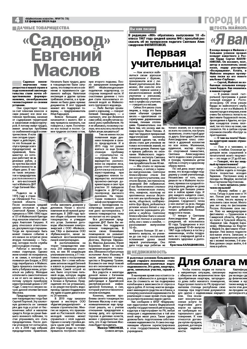 https://maykop-news.ru/wp-content/uploads/2019/02/12.024.jpg
