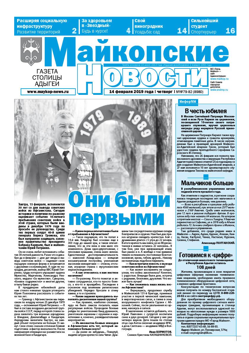 https://maykop-news.ru/wp-content/uploads/2019/02/14.02.jpg