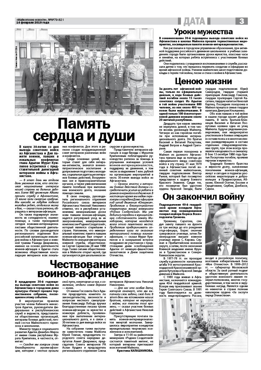 https://maykop-news.ru/wp-content/uploads/2019/02/14.023.jpg
