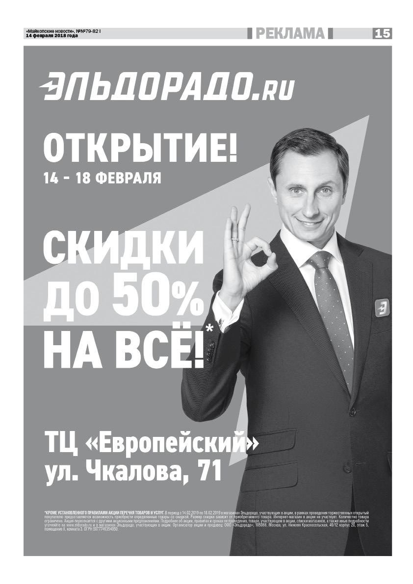https://maykop-news.ru/wp-content/uploads/2019/02/14.027.jpg